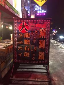 タマカイってなんですかね - 台湾台北 中山 ゲストハウスmimi -