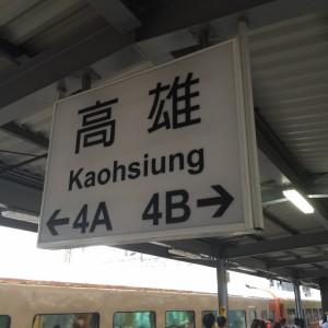 高雄駅! - 台湾台北 中山 ゲストハウスmimi -