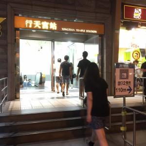 行天宮駅 - 台湾台北 中山 ゲストハウスmimi -