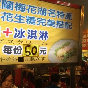 ピーナッツアイスクリーム - 台湾台北 中山 ゲストハウスmimi -
