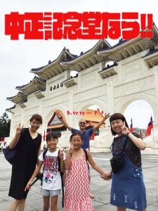 中正記念堂 - 台湾台北 中山 日本人 ゲストハウスmimi -