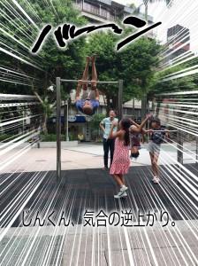 じんくん逆上がり - 台湾台北 中山 日本人 ゲストハウスmimi -