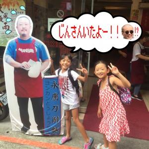 じんくん・・・? - 台湾台北 中山 日本人 ゲストハウスmimi -