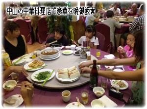 中山の中華料理 - 台湾台北 中山 日本人 ゲストハウスmimi -