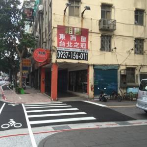 ここを曲がる  - 台湾台北 中山 日本人 留学 台湾留学 長期滞在 ワーホリ ゲストハウスmimi -