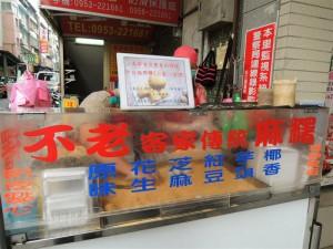 - 台湾 台北 中山 日本人 留学 台湾留学 長期滞在 ワーホリ ゲストハウスmimi -