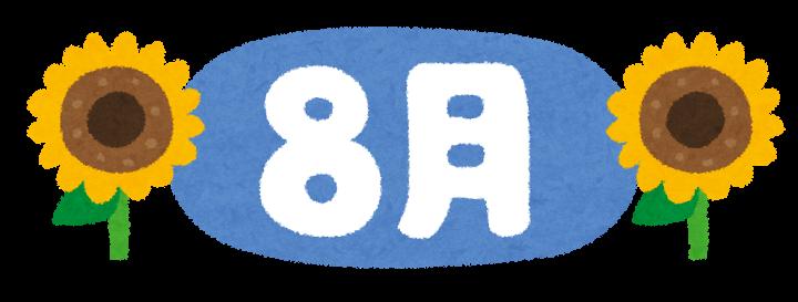 台湾 台北 中山 日本人 留学 台湾留学 安い宿 安宿 ルームシェア シェアルーム 安い部屋 長期滞在 ワーホリ ゲストハウスmimi 日台交流 交流 日本交流 台湾交流 バスキング バスカー 音楽 イラスト アーティスト 路上販売 路上演奏 イベント